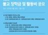 <2020년 불교 장학금 및 활동비 공모> 안내