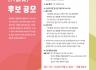 제17회(2020년) 대원상(大圓賞) 후보 공모