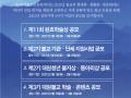 [대한불교진흥원] 2021년 상반기 4대 공모사업 안내