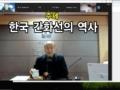 """김홍근 교수 """"한국 간화선의 역사"""" @2020 국제포교사회 전문화연수 특강"""