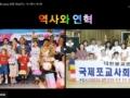 [HD동영상] 국제포교사회 IDIA 창립제18주년 기념행사 제1부 @ 라온비체