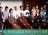[HD동영상] 제1회 외국인 근로자 한국어 말하기 대회 (환영사, 경연, 심사평, 시상식)