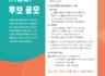 2021년 제18회 대원상(大圓賞) 후보 공모