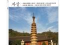 월간 『불교문화』 2021년 7월호 발간 - 테마 주제 <자살>