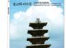 월간 『불교문화』 2021년 8월호 발간 - <불교와 리더십>